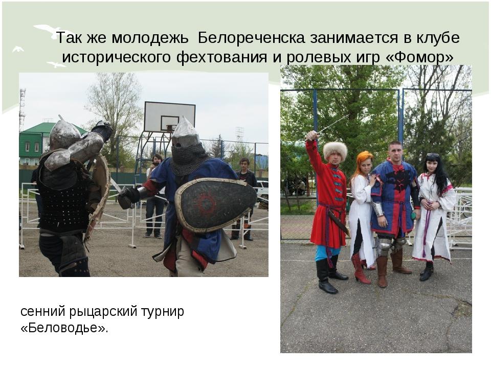 Так же молодежь Белореченска занимается в клубе исторического фехтования и ро...
