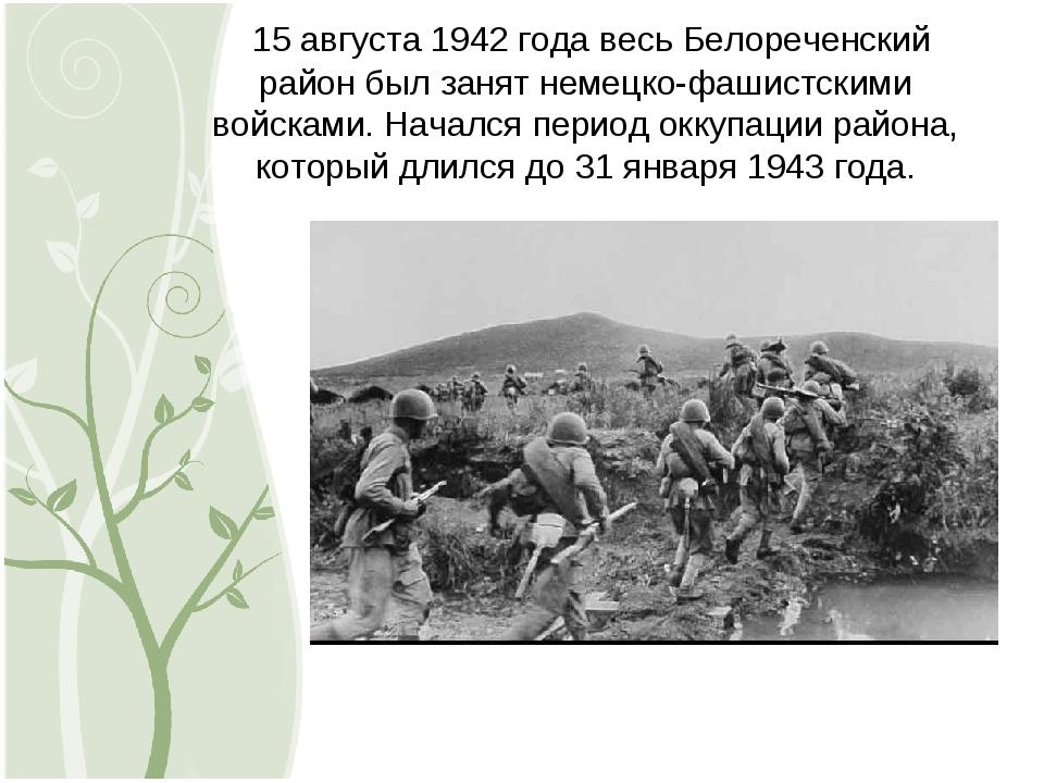 15 августа 1942 года весь Белореченский район был занят немецко-фашистскими...