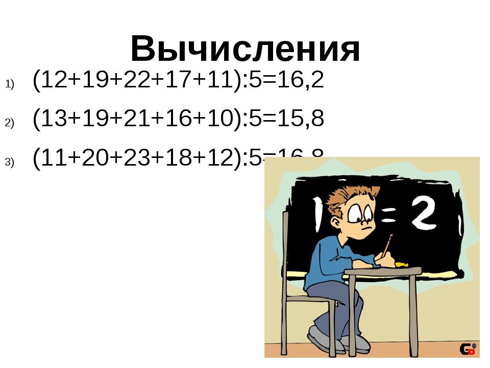 Среднее арифметическое = Сумма чисел : Количество слагаемых