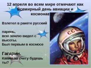 12 апреля во всем мире отмечают как Всемирный день авиации и космонавтики. Вз