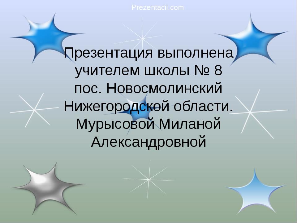 Презентация выполнена учителем школы № 8 пос. Новосмолинский Нижегородской об...