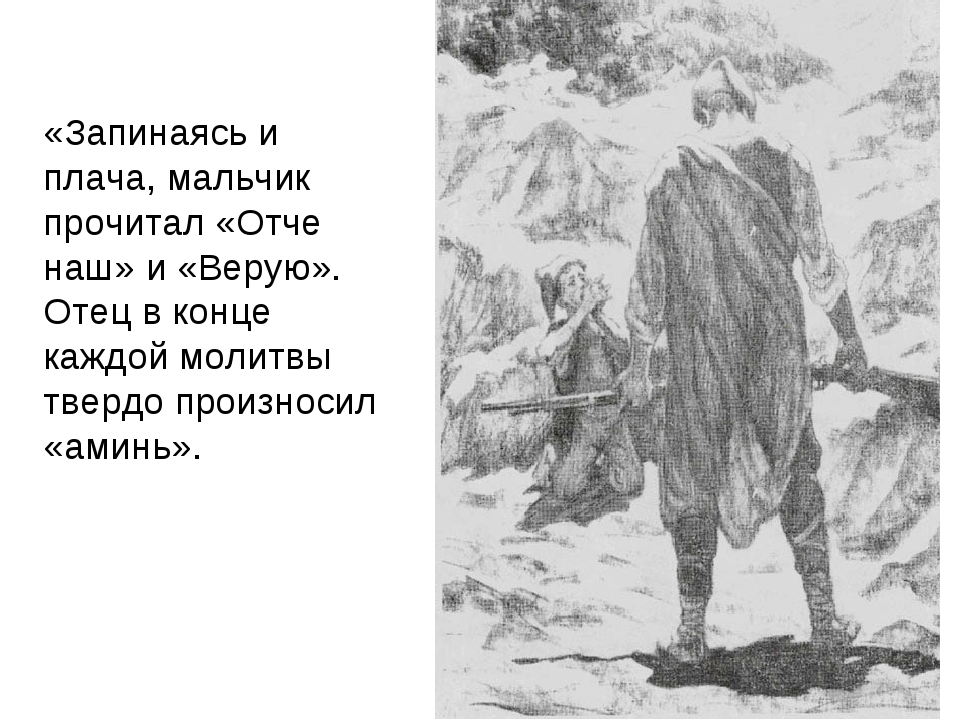 Иллюстрации к произведению маттео фальконе