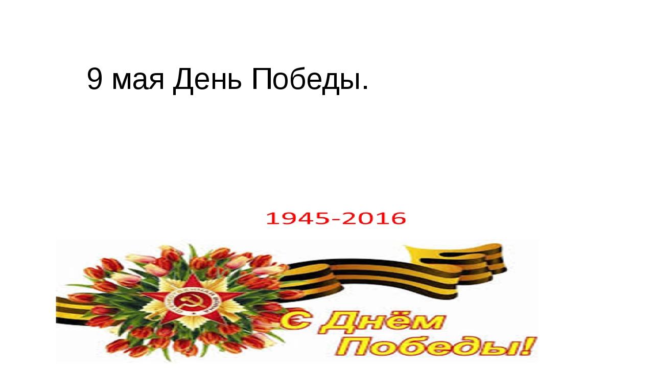 9 мая День Победы.