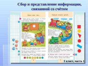Сбор и представление информации, связанной со счётом 1 класс, часть 1