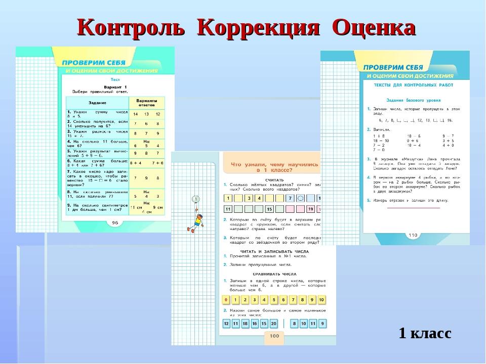 Контроль Коррекция Оценка 1 класс