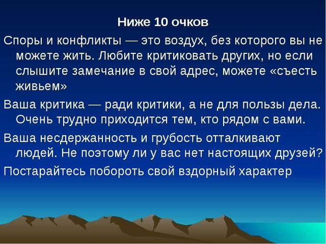 Ниже 10 очков Споры и конфликты — это воздух, без которого вы не можете жить....