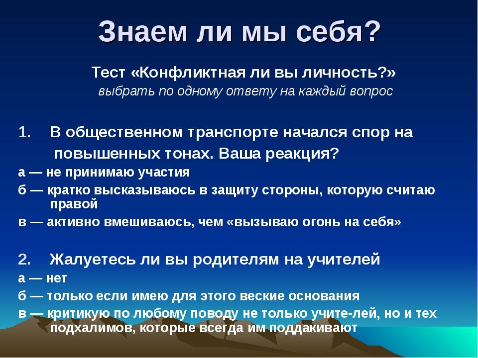 Знаем ли мы себя? Тест «Конфликтная ли вы личность?» выбрать по одному ответу...