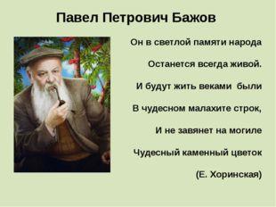 Павел Петрович Бажов Он в светлой памяти народа Останется всегда живой. И бу