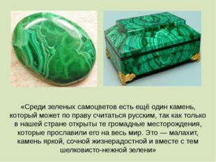 «Среди зеленых самоцветов есть ещё один камень, который может по праву счита
