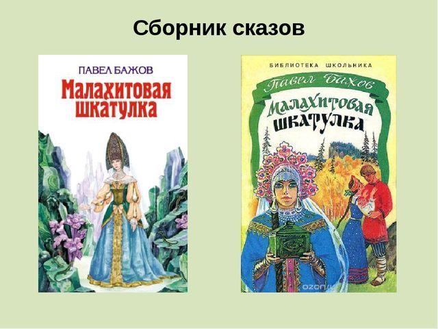 Сборник сказов