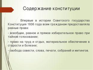 Содержание конституции Впервые в истории Советского государства Конституция 1