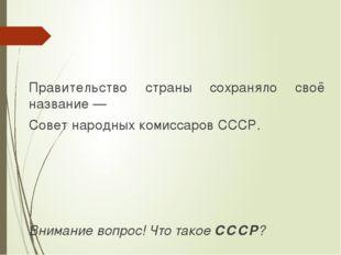 Правительство страны сохраняло своё название — Совет народных комиссаров СССР