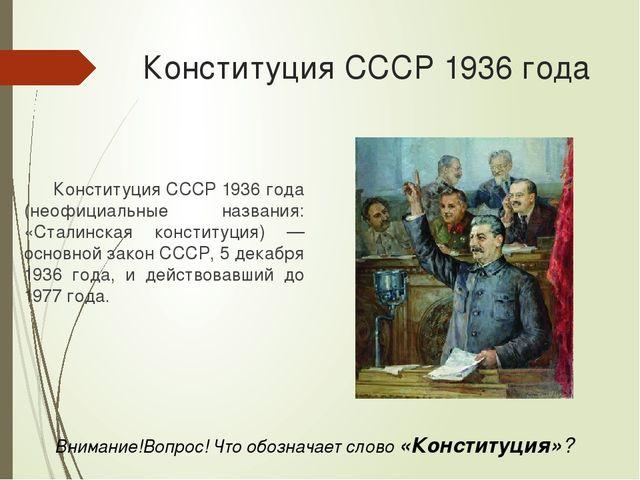 Конституция СССР 1936 года Конституция СССР 1936 года (неофициальные названия...