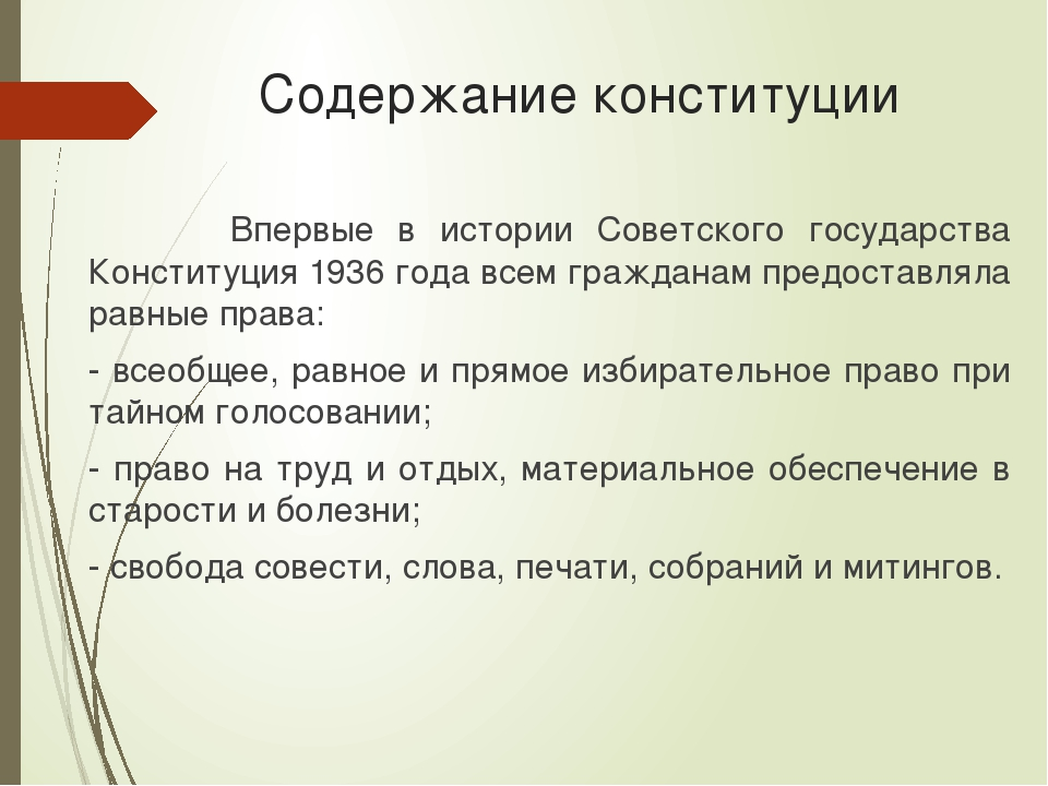Содержание конституции Впервые в истории Советского государства Конституция 1...