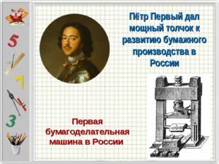 Пётр Первый дал мощный толчок к развитию бумажного производства в России Перв