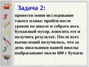 Задача 2: провести мини-исследование такого плана: пройти после уроков по шко
