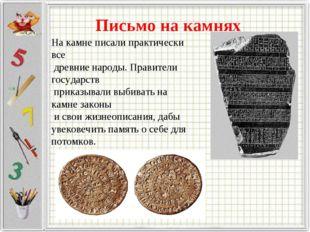 Письмо на камнях На камне писали практически все древние народы. Правители го