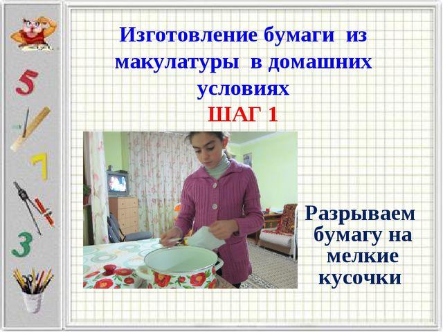 Изготовление бумаги из макулатуры в домашних условиях ШАГ 1 Разрываем бумагу...