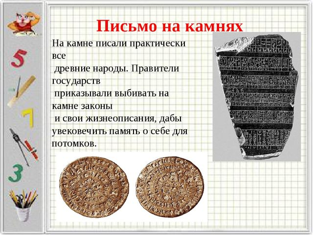 Письмо на камнях На камне писали практически все древние народы. Правители го...