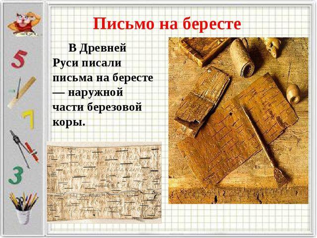 Письмо на бересте В Древней Руси писали письма на бересте — наружной части бе...