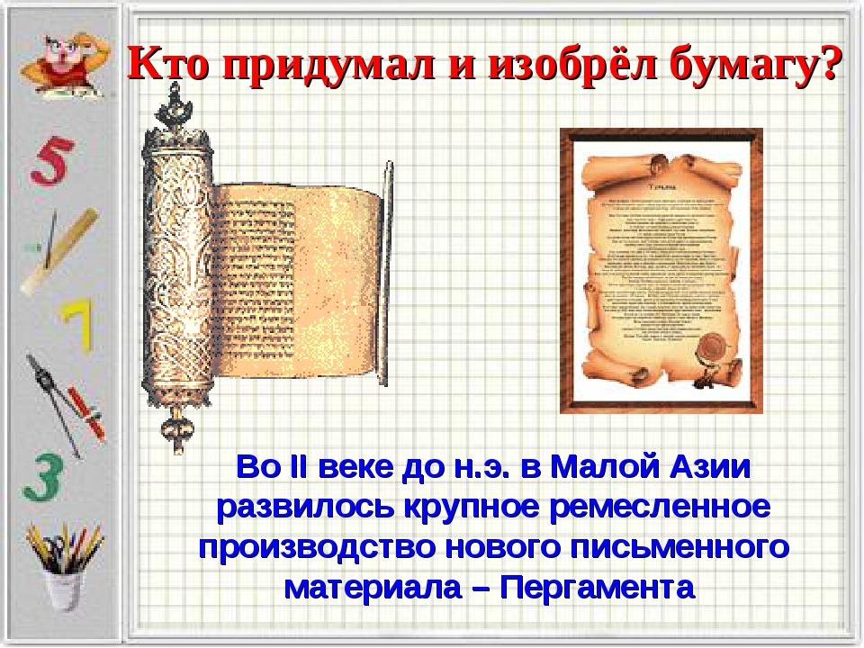 Кто придумал и изобрёл бумагу? Во II веке до н.э. в Малой Азии развилось круп...
