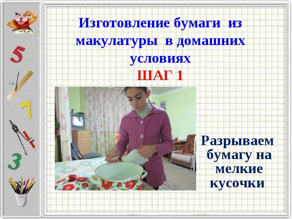 Проект в домашних условиях 228