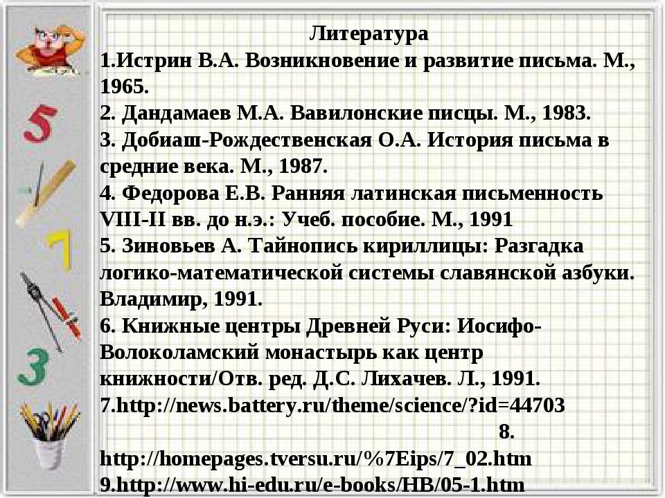 Литература 1.Истрин В.А. Возникновение и развитие письма. М., 1965. 2. Дандам...