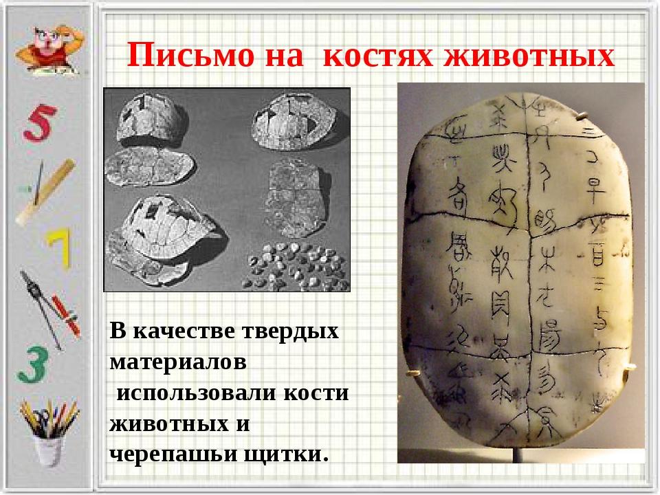 Письмо на костях животных В качестве твердых материалов использовали кости жи...