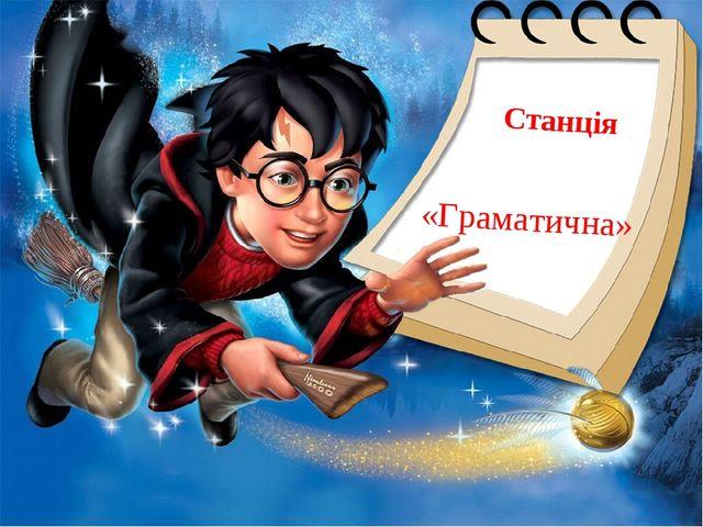 Станція «Граматична»