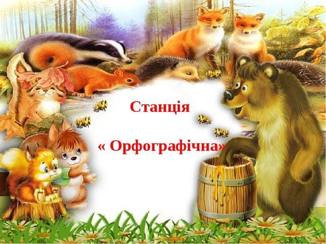 Станція « Орфографічна»