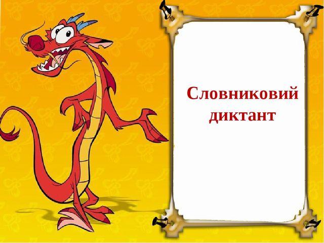 Словниковий диктант
