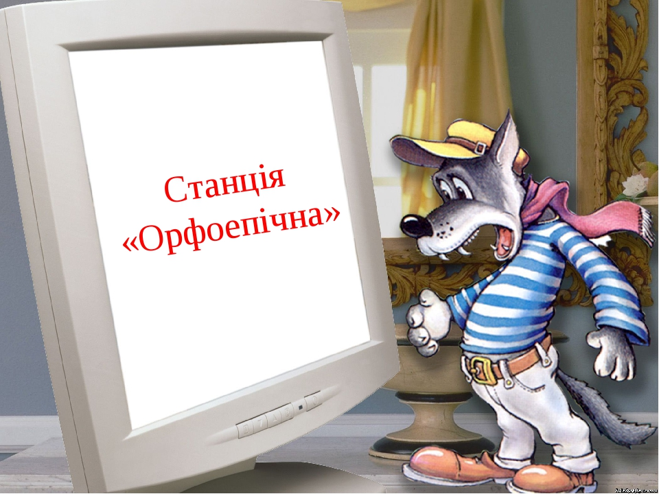 Станція «Орфоепічна»