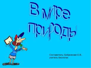 Составитель: Бобровская Е.В., учитель биологии