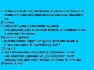 1.Название утки подсемейства нырковых и фамилия великого русского писателя од