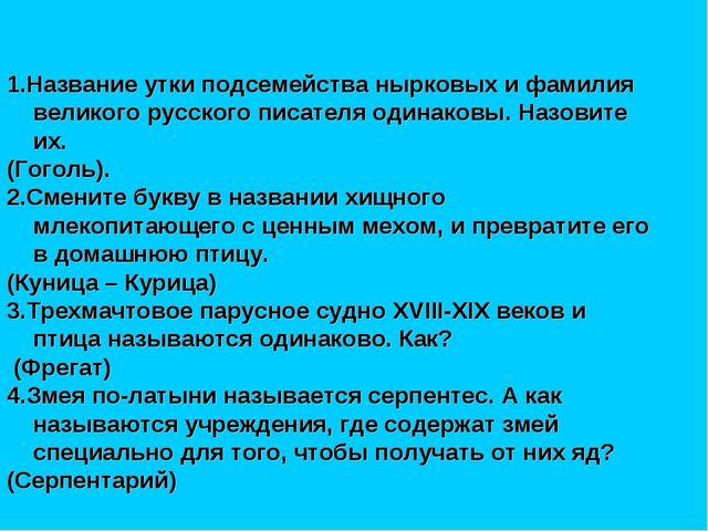 1.Название утки подсемейства нырковых и фамилия великого русского писателя од...