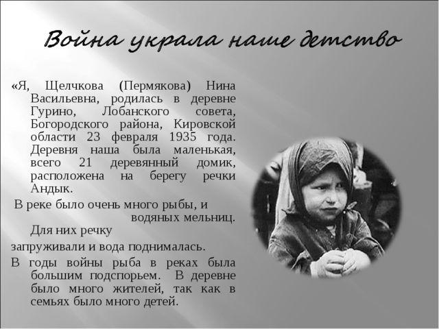 «Я, Щелчкова (Пермякова) Нина Васильевна, родилась в деревне Гурино, Лобанск...