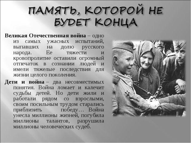 Великая Отечественная война– одно из самых ужасных испытаний, выпавших на д...