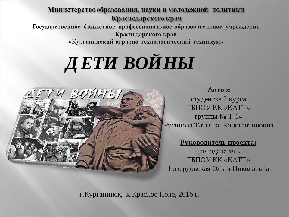 Автор: студентка 2 курса ГБПОУ КК «КАТТ» группы № Т-14 Русинова Татьяна Конс...