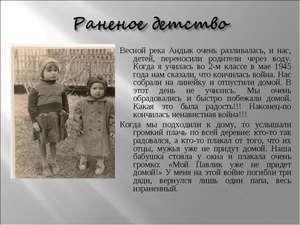 Весной река Андык очень разливалась, и нас, детей, переносили родители через...