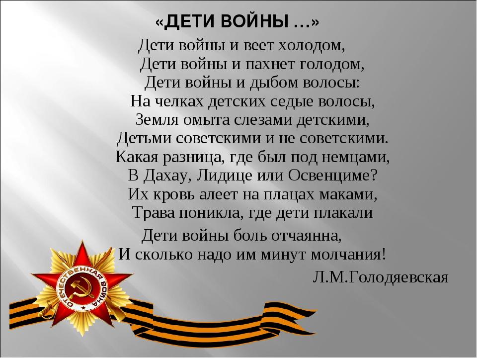 грузии стихи на тему победа героизм родина 4 класс уходу