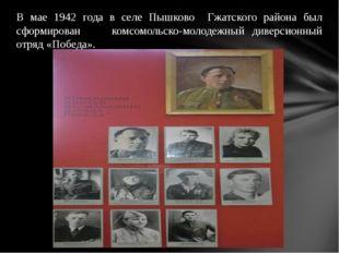В мае 1942 года в селе Пышково Гжатского района был сформирован комсомольско-