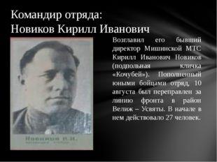Возглавил его бывший директор Мишинской МТС Кирилл Иванович Новиков (подпольн