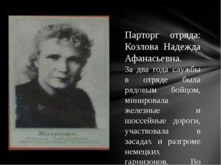 Парторг отряда: Козлова Надежда Афанасьевна. За два года службы в отряде был