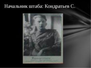 Начальник штаба: Кондратьев С.