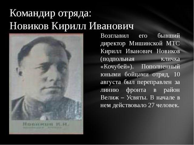 Возглавил его бывший директор Мишинской МТС Кирилл Иванович Новиков (подпольн...