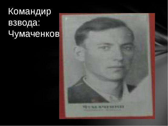 Командир взвода: Чумаченков