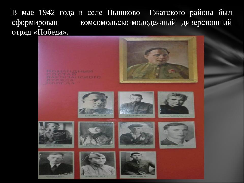 В мае 1942 года в селе Пышково Гжатского района был сформирован комсомольско-...