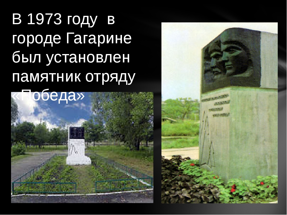 В 1973 году в городе Гагарине был установлен памятник отряду «Победа»