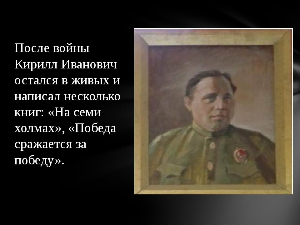 После войны Кирилл Иванович остался в живых и написал несколько книг: «На сем...
