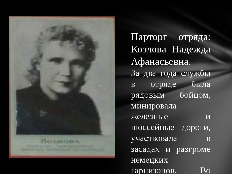 Парторг отряда: Козлова Надежда Афанасьевна. За два года службы в отряде был...